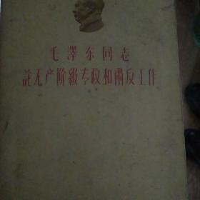 毛泽东同志论无产阶级专政和肃反工作