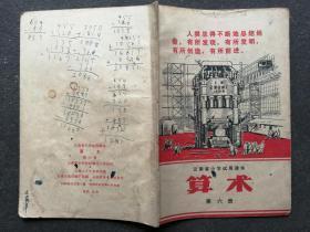 云南省小学试用课本:算术 第六册