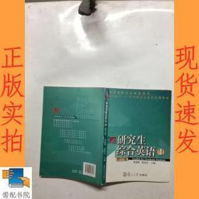 研究生综合英语1(修订版)
