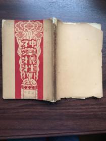 《神爱牺牲--沈则功修士小传》 1936年上海土山湾印书馆发行,照片22张,徐家汇藏书楼藏书