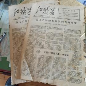 20.文革小报《红铁道》(1967.2.5)