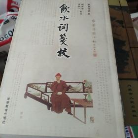 饮水词笺校(平装)