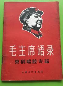 红色收藏袖珍版书(毛主席语录京剧唱腔专辑)艺术类藏品