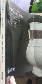 华辰2016年秋季拍卖会——瓷器玉器工艺品(华辰拍卖十五周年·影像十周年)