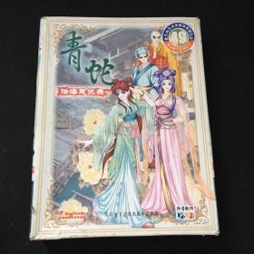 (游戏光盘)青蛇法海恩仇录3CD