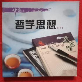 中国文化系列丛书 中国文化·哲学思想(中)