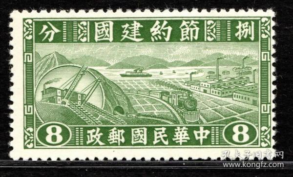 实图保真民国民特1 节约建国邮票8分新票原胶集邮收藏品