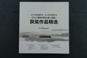2011杭州美术节2012杭州美术节《FA》明信片创作大赛(巡展)获奖作品精选(全套20枚邮资片)