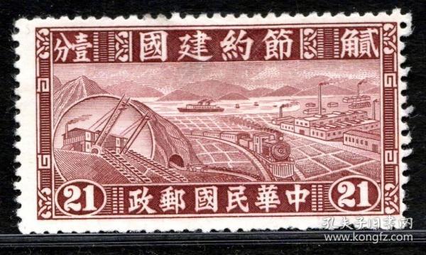 实图保真民国民特1 节约建国邮票21分新票原胶集邮收藏品2