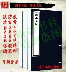【复印件】聪山诗选-聪山集-(清)申涵光撰