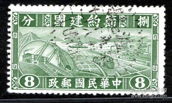 实图保真1941年民国民特1 节约建国邮票8分信销集邮收藏品