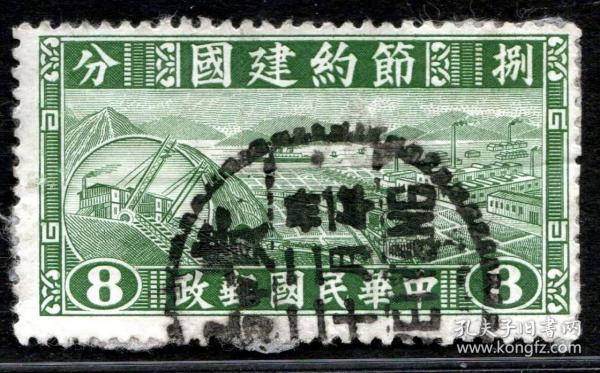 实图保真1941年民国民特1 节约建国邮票8分贵阳信销有折集邮收藏品