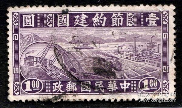 实图保真1941年民国民特1 节约建国邮票1元100分信销有折集邮收藏品1