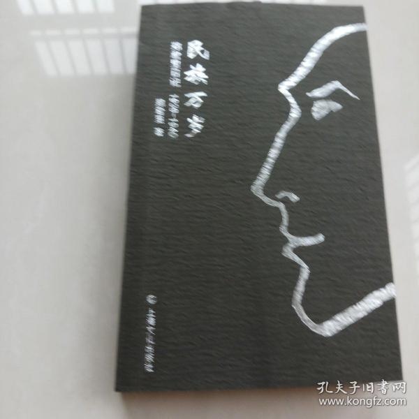 民族万岁:郑君里日记1939-1940