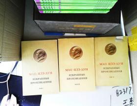 毛泽东选集 第1-3卷 俄文版