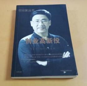 创业家丛书:创业高新投