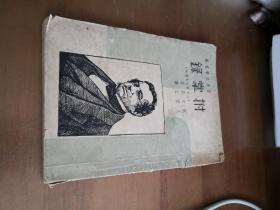 拊掌录  -抚掌录 -欧文见闻集 (民国28年再版)