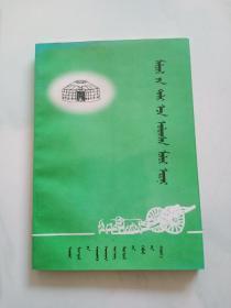 蒙文书(蒙文)