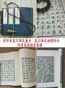【复印件】四思堂文集-(清)传维鳞撰