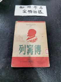列宁传 (边区书 土纸印刷 1948.12 中共西北党校图书馆馆藏)