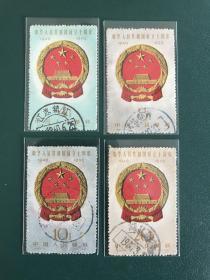 纪68《中华人民共和国成立十周年(第二组)》信销