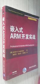 嵌入式ARM开发实战