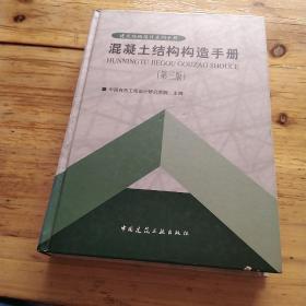 混凝土结构构造手册