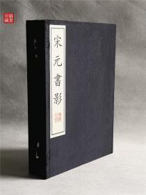 宋元书影(一函四册全)8开 线装 扬州广陵古籍刻印社 1998年