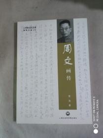 上海鲁迅纪念馆朝华文库丛书:周文画传