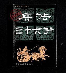 正版旧书 兵法三十六计 中国连环画出版社