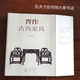 《晋作古典家具》三晋出版社