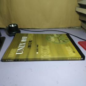 UNIX 教程(修订本)