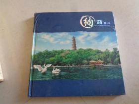 绚丽惠州(邮册,47.66元邮票)