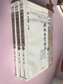 中国历代文学作品选(上中下 第一册)
