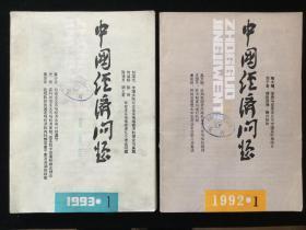 《中国经济问题》双月刊,1992年1-6期散册,1993年1-6期散册,1994年1-6期散册,1995年1-6期合订本,计24期合售