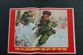 8开文革宣传画套图《伟大祖国的尊严不可辱-珍宝岛自卫反击战十英雄事迹》存11张