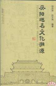凤阳地名文化溯源