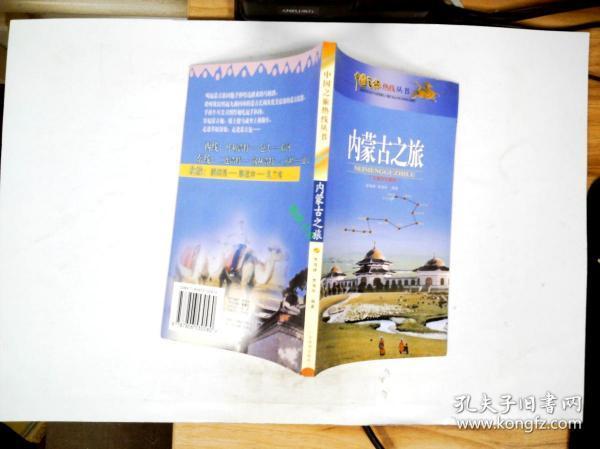 内蒙古之旅