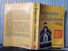 从皇帝到公民——我的前半生(西班牙文)