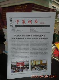 宁夏钱币通讯2010年第3期(总第11期)