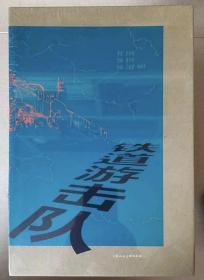 铁道游击队 精装盒装连环画