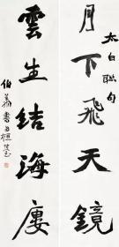 孙伯翔书法字画对联