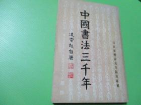 《中国书法三千年》百家书体论述及临写专辑,合订本