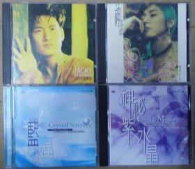 张学友 杨采妮 忘忧蓝水晶 神祕紫水晶 旧版 港版 原版 绝版 CD