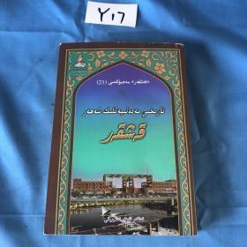喀什噶尔历史文化名城 : 维吾尔文