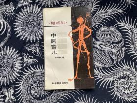 中医育儿/中医知识丛书( 朱锦善 著)