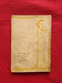 新文学珍品:未名丛刊之一《出了象牙之塔》(民国版  如图)
