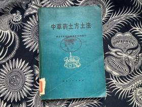 中草药土方土法(湖北中医学院教育教育革命组 编写 1971年一版一印)