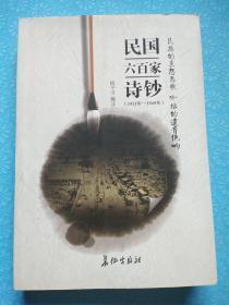 民国六百家诗钞(作者签赠本)