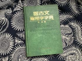 医古文常用字字典 (王森 编 精装 品好 一版二印)